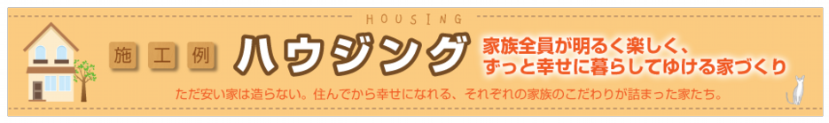 housing_long.png